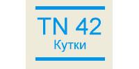 TN 42 Кутки