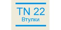 TN 22 Втулки