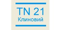 TN 21 Клиновий