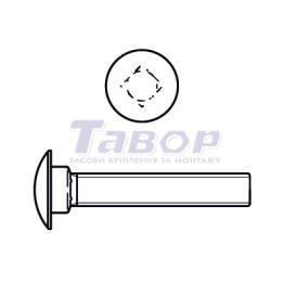 Болт із збільшеною півкруглою головкою та квадратним підголовником повна різьба