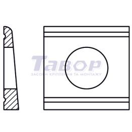 Шайба коса, квадратна, клинова, з двома проточками (8 Grad), швелерна, під болти високоміцні HV для з'єдання U-подібних профілів сталевих конструкцій