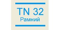 TN 32 Рамний