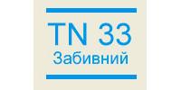 TN 33 Забивний