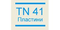 TN 41 Пластини