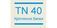TN 40 Кріплення балки
