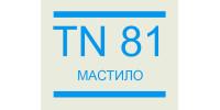 TN 81 Мастило