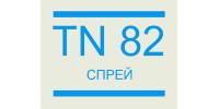 TN 82 Спрей