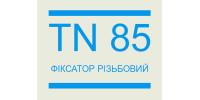 TN 85 Фіксатор різьбовий
